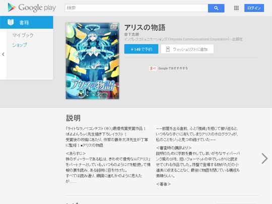 アリスの物語 - Google Play の書籍