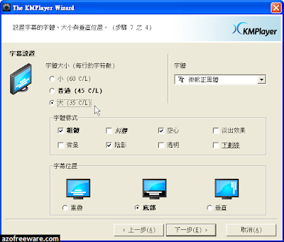 The KMPlayer Setup Wizard