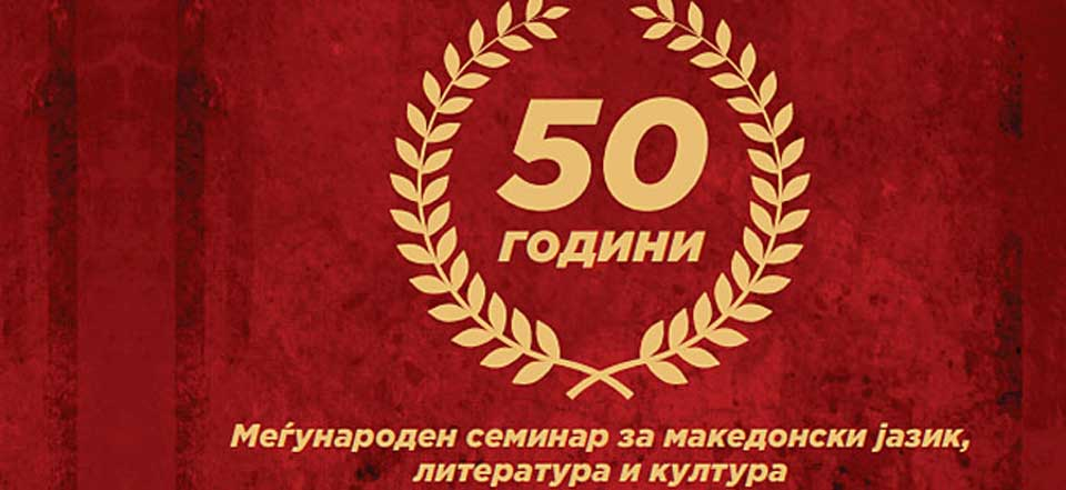 Academy on 50th anniversary of Macedonian language seminar