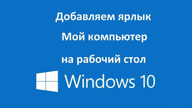 Как в windows 10 мой компьютер вынести на рабочий стол