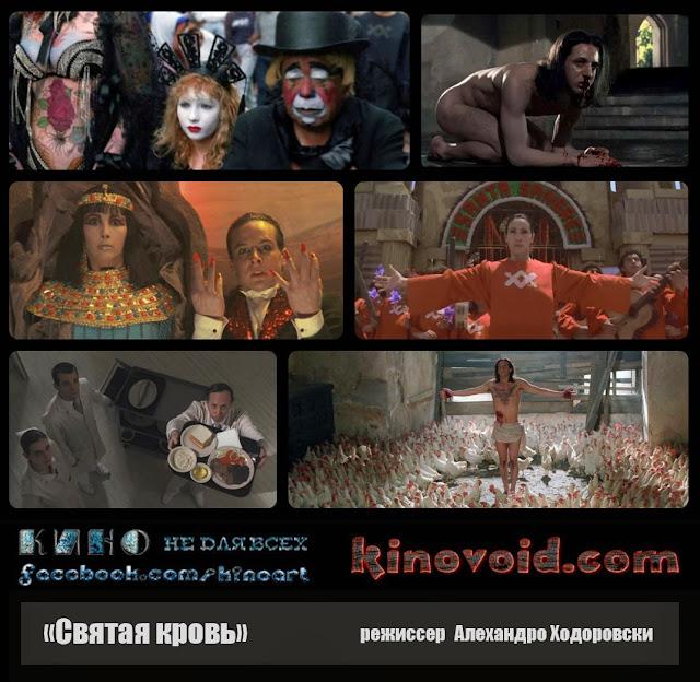 «Святая кровь», Режиссер Алехандро Ходоровски