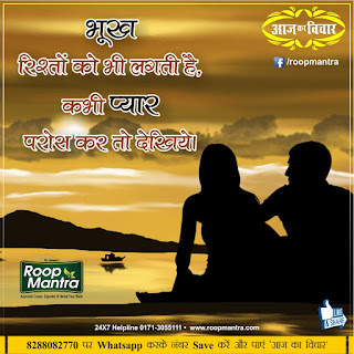 Aaj ka Vichaar hindi