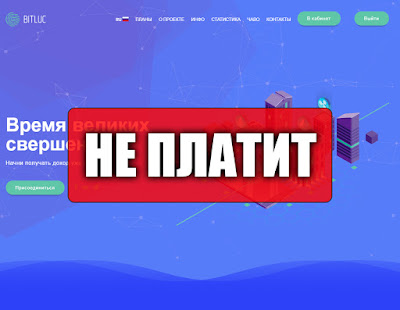 Скриншоты выплат с хайпа bitluc.com