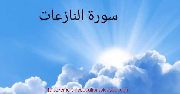 حل درس سورة النازعات تربية اسلامية للصف الخامس الفصل الدراسى الثانى 2019-2020 الامارات