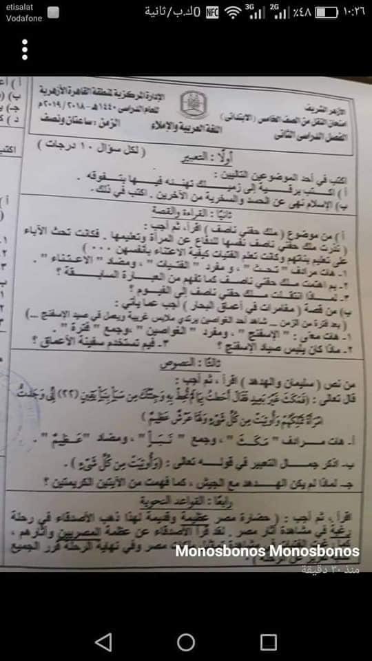 تجميع امتحانات العربي والعلوم والدراسات والانجليزي للصف الخامس الابتدائي ترم ثاني 2019 58383540_2341798176099633_2407523667001999360_n