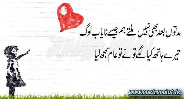 """2 lines sad urdu poetry"""" Modato bad bhi nahi milte hum jese nayab log """"//Sad urdu poetry// poetry sms"""