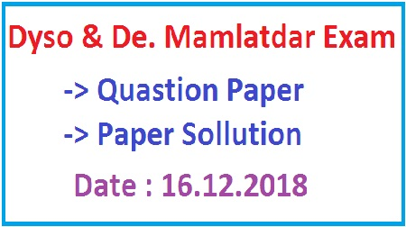 GPSC Nayab Mamlatdar Question Papers and Paper Solution Download : 16.12.2018