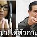 ปรุบมือดังๆ(อั้ม เนโกะ) ไม่รอดแน่!!(บิ๊กตู่'ลั่น) สัญญาได้ตัวภายใน7วัน จัดทีมพิเศษอุ้มกลับไทย