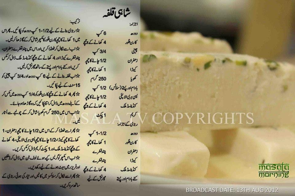 Shahi Kulfa