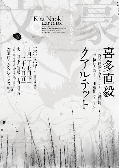 喜多直毅クアルテット二日連続公演『文豪』~沈黙と咆哮の音楽ドラマ~