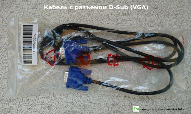 Кабель с разъемом D-Sub (VGA)