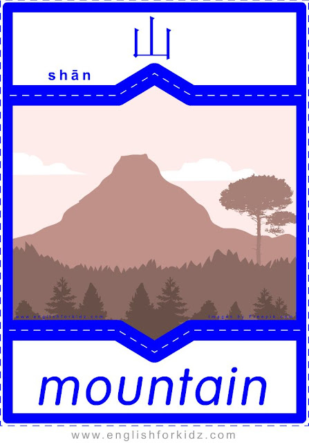 Mountain English-Chinese flashcard for the nature topic, printable ESL flashcards