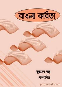 Adhunik Bangla Kabita ebook