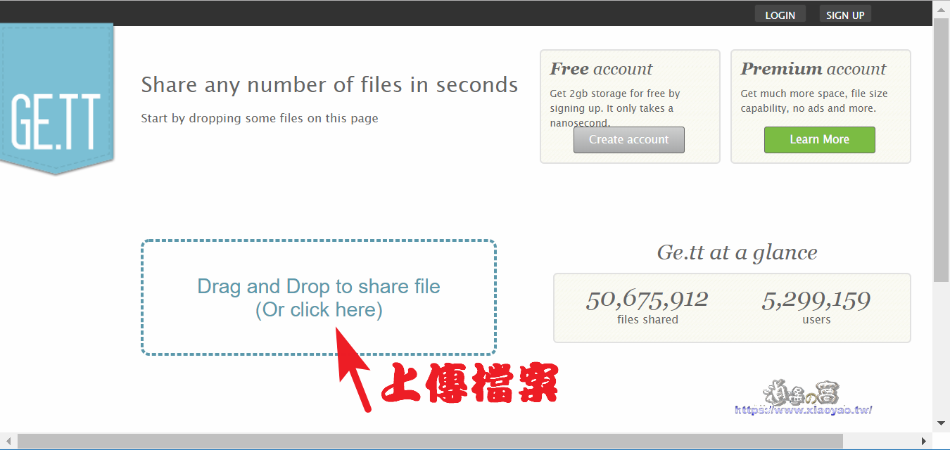 Ge.tt 免費即時檔案分享空間