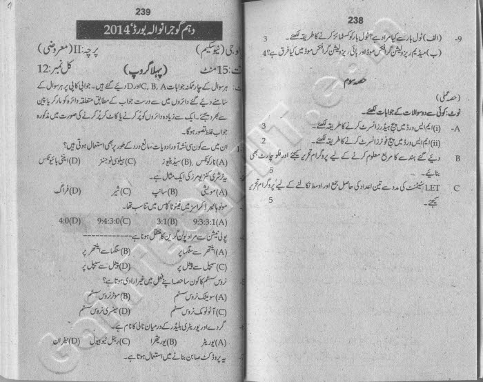 Uptodate old papers Biology Annual 2014 BISE Gujranwala (Board)