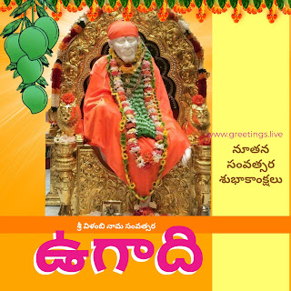 Lord Sri Sai Baba Ugadi Wishes Images HD 2018