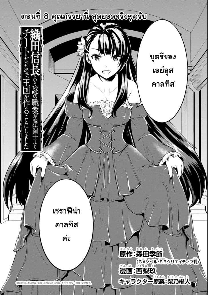 อ่านการ์ตูน Oda Nobunaga to Iu Nazo no Shokugyo ga Mahou Kenshi yori Cheat Dattanode Oukoku wo Tsukuru Koto ni Shimashita ตอนที่ 8 หน้าที่ 1
