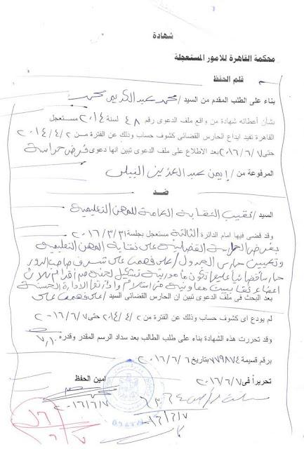 زهران : بالصور والمستندات شهادة من المحكمة بأن الحارس القضائي ولجنة تسيير الأعمال نهبوا النقابة !!!