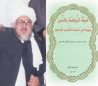 Download Kitab Hubungan Olahraga Dengan Agama, Karya Sayyid Muhammad bin Alawi al-Maliki