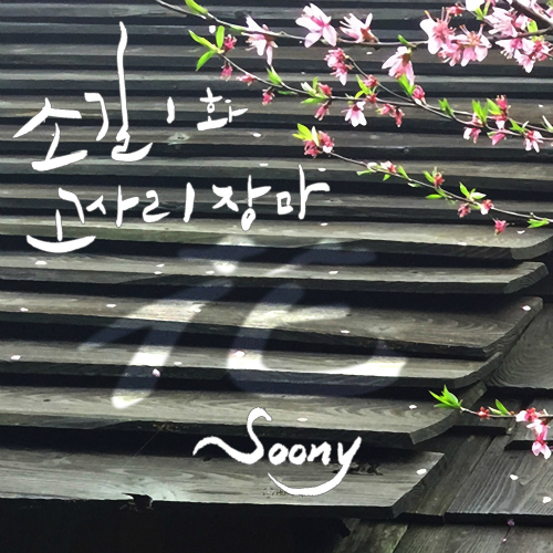 Jang Pil Soon – 소길1화 (花) – Single