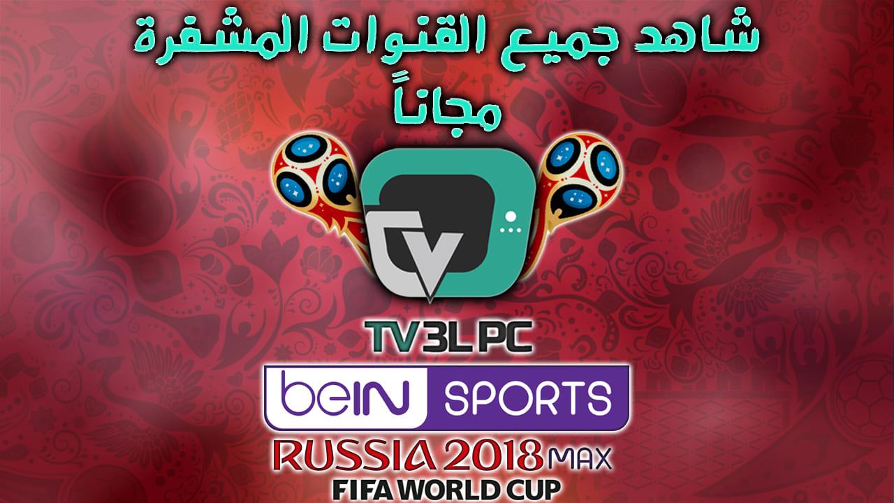 تحميل برنامج TV3LPC لمشاهدة القنوات الفضائية و القنوات الرياضية