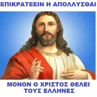 Μόνον ο Χριστός θέλει τους Έλληνες