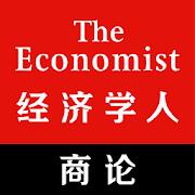 the-economist-gbr-apk