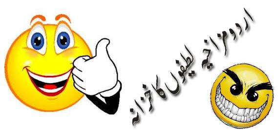 Urdu Latifay Jokes Very Funny