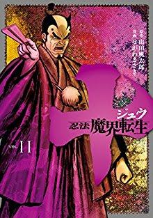 [山田風太郎xせがわまさき] 十 ~忍法魔界転生~ 第01-11巻