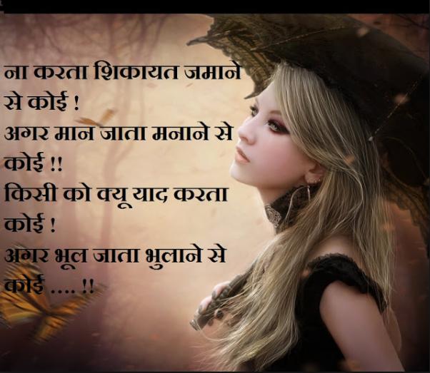 Silent Lover Status Hindi