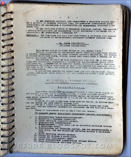 Инструкция к передатчику Джек-8, страница 2