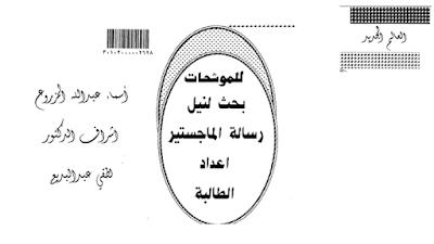 كتاب pdf العالم الجديد للموشحات رسالة ماجستير مقدمة من الطالبة