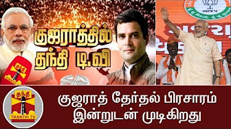 EXCLUSIVE | GUJARAT POLLS 2017 – Campaigning for first Phase ends Today | Thanthi Tv