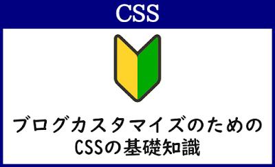 Blogger Labo:【CSS】ブログカスタマイズのためのCSSの基礎知識(初心者向け)