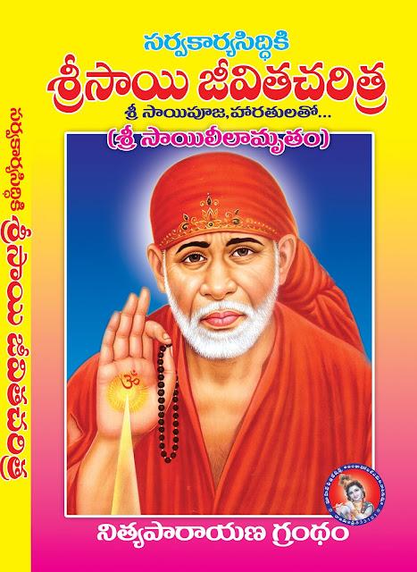 శ్రీ సాయిబాబా జీవిత చరిత్ర (క్రౌన్) | Sri Saibaba Jeevitha Charitra |
