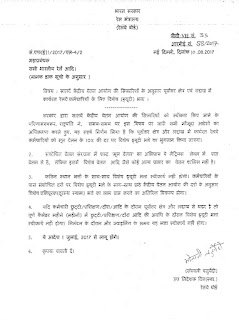 7th-cpc-special-duty-allowances-railway-emp-order-in-hindi