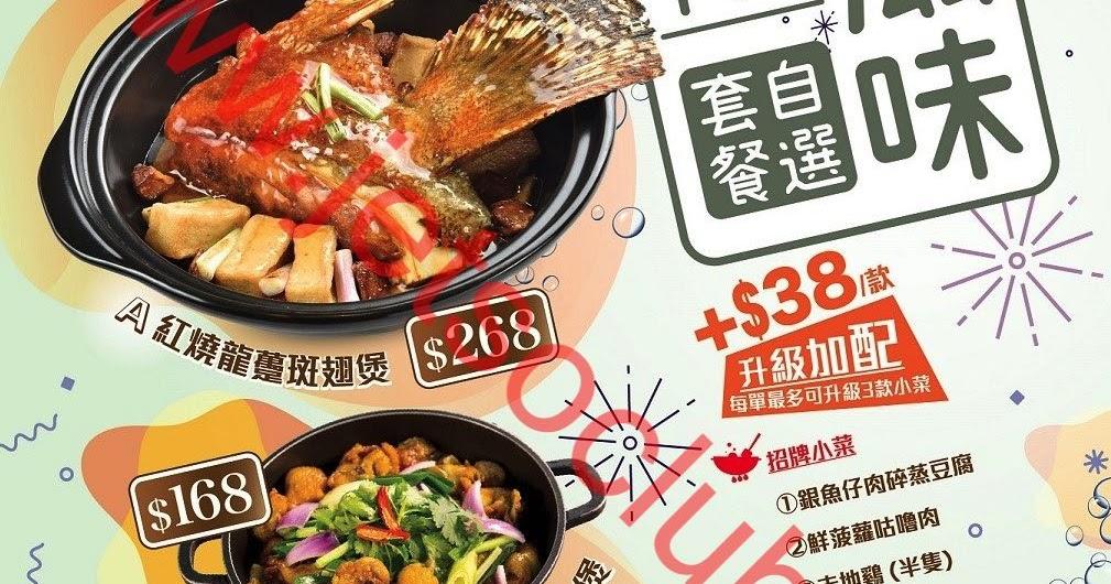 稻香集團:晚市 滋味1+1自選套餐 ( Jetso Club 著數俱樂部 )