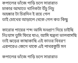 Kopaler Bhanje Lyrics