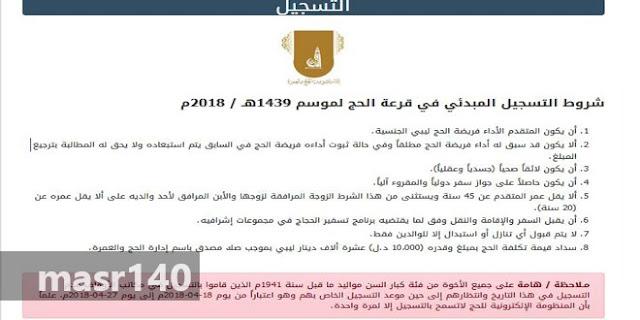 شروط التقديم في الحج في ليبيا 2018