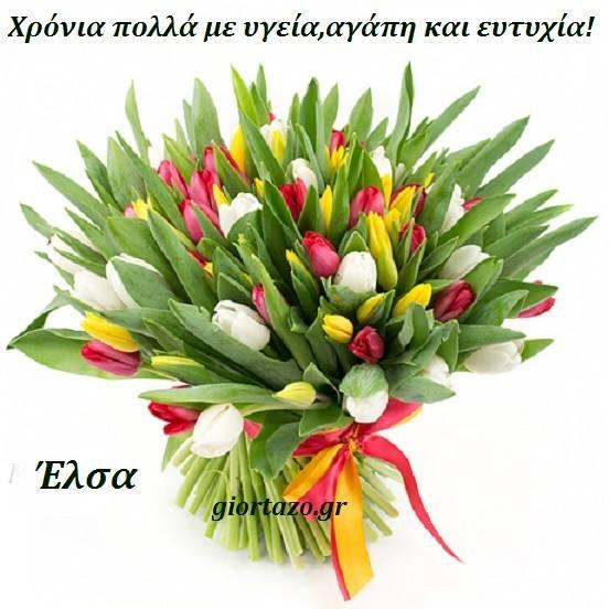 Παρθένα, Έλσα, Έλση, Νένα
