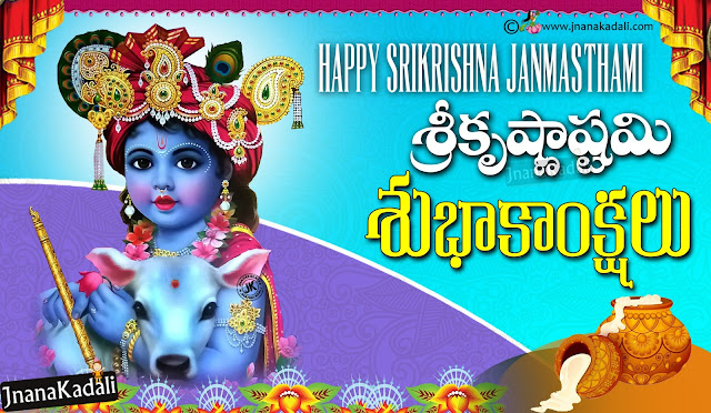krishnastham i wallpapers with Greetings in Telugu-lord krishna vector images