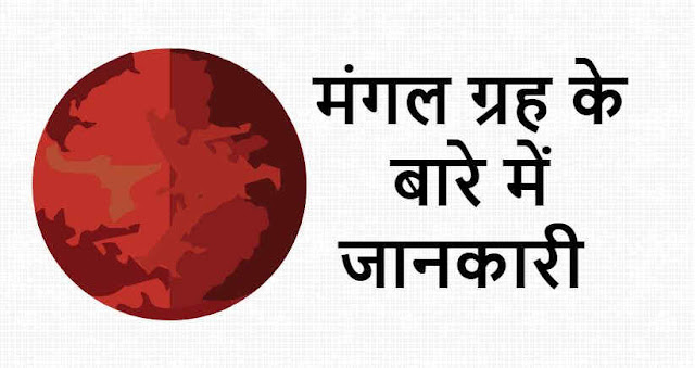 interesting facts about Planet Mars Red Planet, Mars, Mars Information, Red Planet Facts in Hindi, All About Mars in Hindi