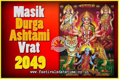 2049 Masik Durgashtami Vrat Date & Time, 2049 Masik Durgashtami Vrat Calendar
