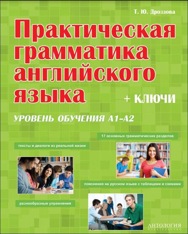 Т.Ю.Дроздова Практическая грамматика английского языка + ключи