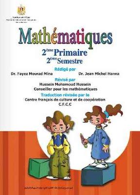 تحميل كتاب الرياضيات باللغة الفرنسية للصف الثانى الابتدائى 2017 الترم الثانى