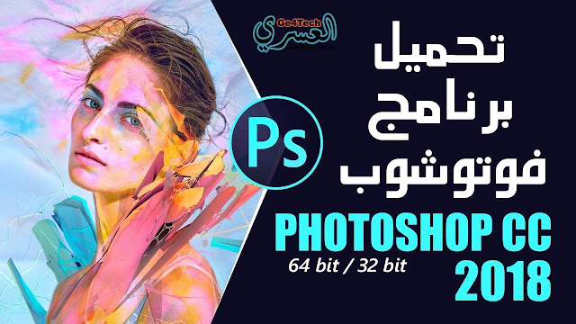 حصربا تحميل برنامج فوتوشوب photoshop 2018 برابط مباشر للحاسوب مجانا
