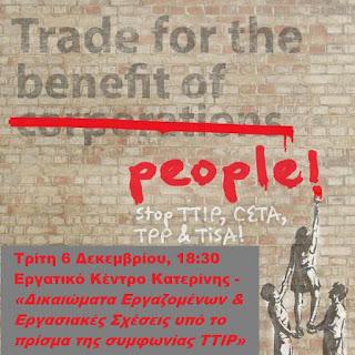 ΗΜΕΡΙΔΑ: Δικαιώματα Εργαζομένων & Εργασιακές Σχέσεις υπό το πρίσμα της «Διατλαντικής Εταιρικής Σχέσης Εμπορίου & Επενδύσεων (TTIP)»