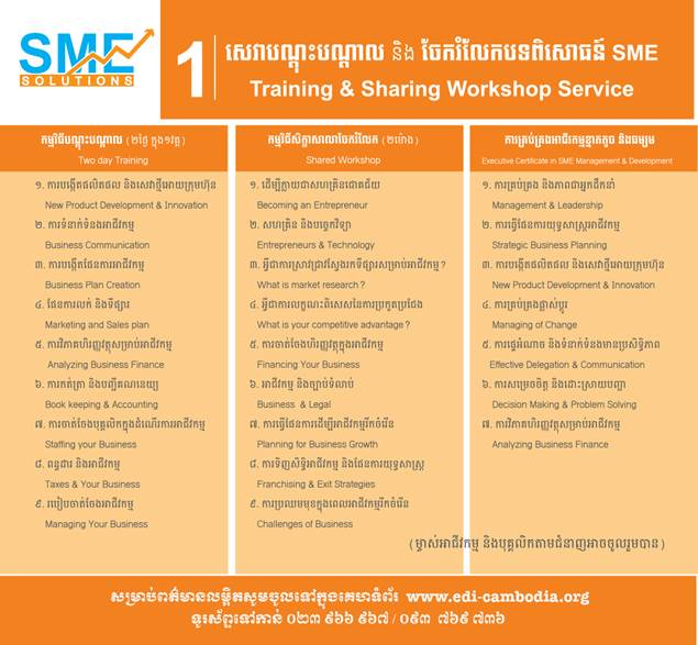 http://www.cambodiajobs.biz/2016/02/training-program-for-sme-owners.html