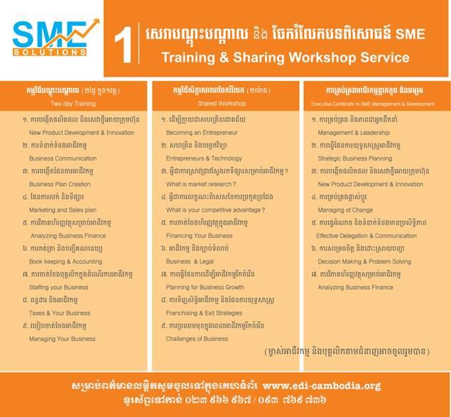 http://www.cambodiajobs.biz/2016/02/training-program-for-sme-owners.html