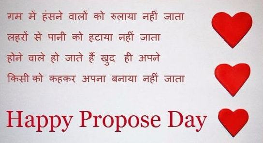 Happy Propose Day 2018 Shayari for Lover